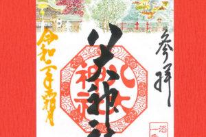 「月替り御朱印令和二年霜月(11月)」頒布について
