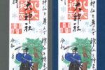 【四面御朱印 宮本武蔵-冬-】頒布について