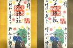 【四面御朱印 宮本武蔵-秋-】頒布について