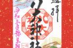 「月替り御朱印令和三年弥生(3月)」頒布について