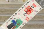 「四面御朱印 宮本武蔵-春-」頒布について
