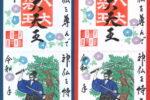 「四面御朱印 宮本武蔵-夏-」頒布について
