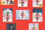 令和3年上半期奉製【月替り御朱印(1月~6月)】【彩り御朱印(冬・春)】期間限定特別頒布について